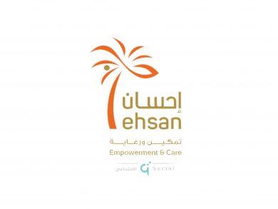 """Photo of """"إحسان"""" يعلن عن وقف خدماته ذات الطابع الطبي"""