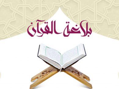 Photo of بلاغة القرآن .. سبب تقديم الجن على الإنس في مواضع وتقديم الإنس على الجن في أخرى
