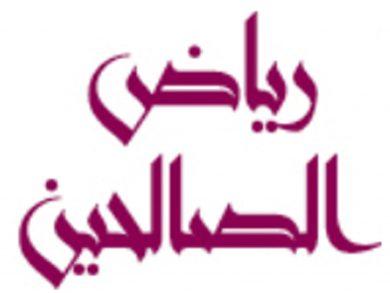 Photo of رياض الصالحين