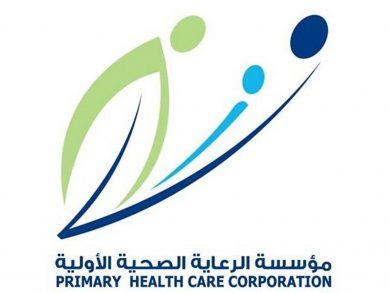 Photo of مؤسسة الرعاية الأولية ومعهد الدوحة يطلقان دراسة بحثية عن تأثير العزل المنزلي على الأطفال والمراهقين