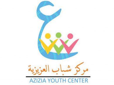 Photo of ورشة عن مهارات الطبخ لفتيات العزيزية
