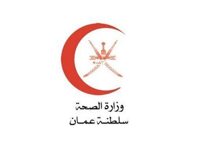 Photo of الصحة العمانية تعلن تسجيل 1679 إصابة جديدة بفيروس كورونا و8 وفيات