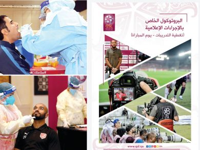 Photo of بروتوكول خاص للتغطية الإعلامية للتدريبات والمباريات
