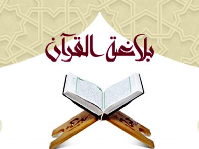 Photo of بلاغة القرآن.. هل هناك ترادف في القرآن ؟