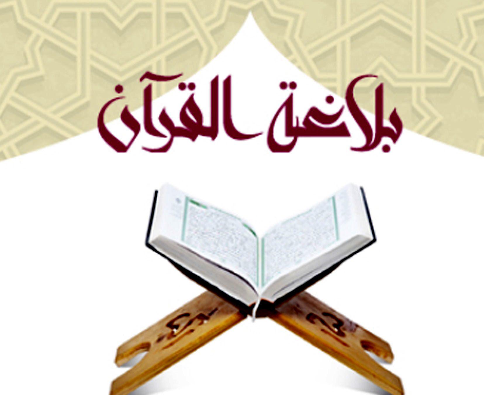 بلاغة القرآن ما الفرق بين العام و السنة في القرآن الكريم جريدة الراية