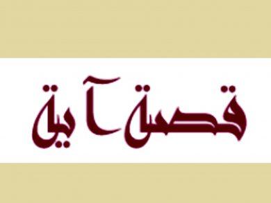 Photo of جزاءُ التكذيب بآيات الله