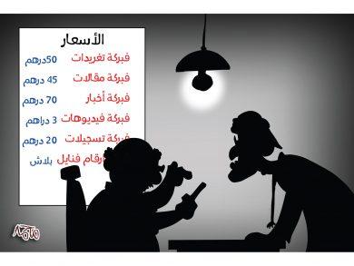 Photo of محمد 08-07-2020