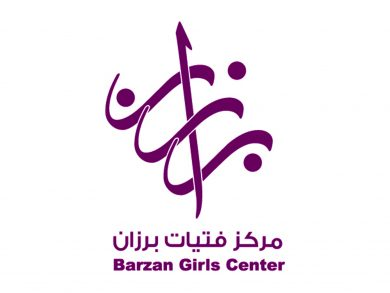 Photo of أنشطة متنوعة بمركز فتيات برزان لتمكين الصغيرات