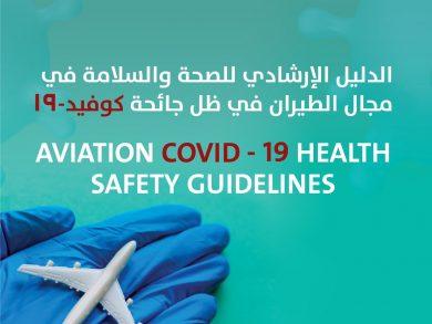 Photo of هيئة الطيران المدني تصدر الدليل الإرشادي للصحة والسلامة في مجال الطيران