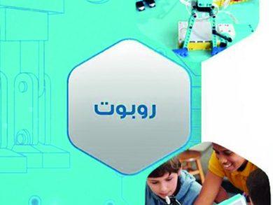 Photo of «العلمي» يستأنف دورات برمجة الروبوتات