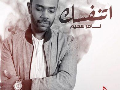 Photo of «أتنفّسك» جديد الفنان ناصر سهيم