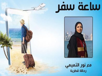 Photo of حلقة جديدة من «ساعة سفر».. غدًا