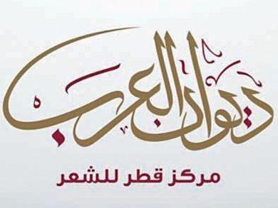 Photo of «ديوان العرب» يُعضد القيم المجتمعية من خلال شعرائه