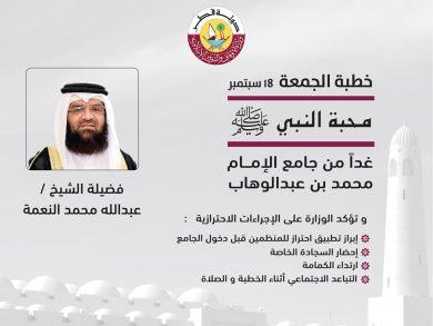 Photo of عبدالله النعمة خطيبًا للجمعة بجامع الإمام