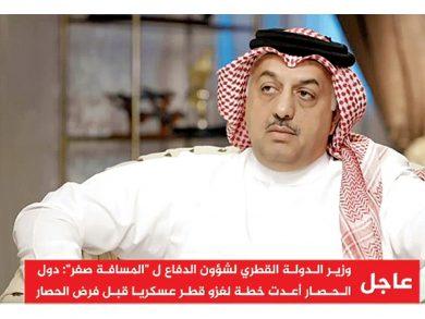Photo of «المسافة صفر» يفضح التضليل الإعلامي لدول الحصار ضد قطر