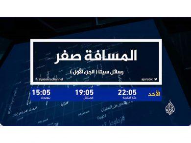 Photo of «المسافة صفر» يكشف اليوم شبكات التضليل الإماراتية