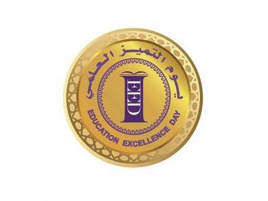 Photo of تدشين برنامج سفراء التميز غدًا