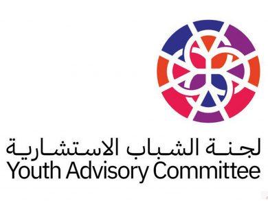 Photo of تدشين شعار اللجنة الشبابية الاستشارية بالثقافة