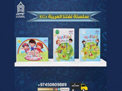 Photo of «لغتنا العربية».. سلسلة تعليمية جديدة