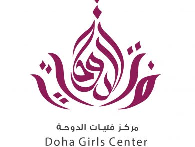 Photo of أنشطة توعوية لمنتسبات فتيات الدوحة