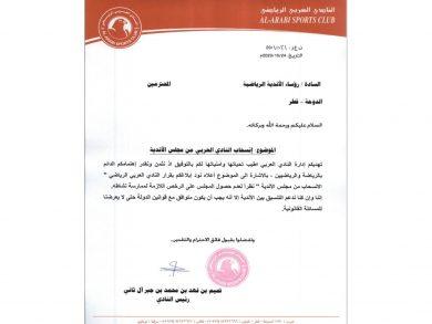 Photo of العربي ينسحب من مجلس الأندية