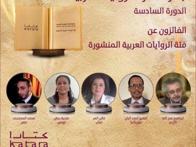 "Photo of الإعلان عن الفائزين بجائزة ""كتارا"" للرواية العربية في دورتها السادسة"