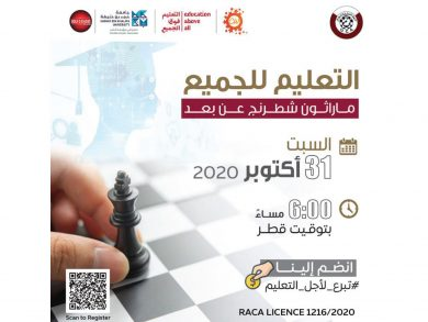 Photo of ماراثون دولي للشطرنج الخاطف