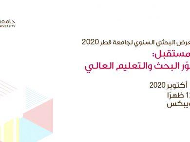 Photo of الجامعة تنظّم المنتدى والمعرض البحثي السنوي 28 أكتوبر