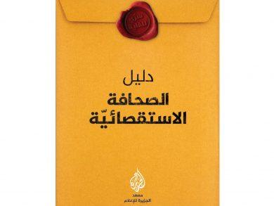 Photo of «الصحافة الاستقصائية» في معهد الجزيرة.. اليوم