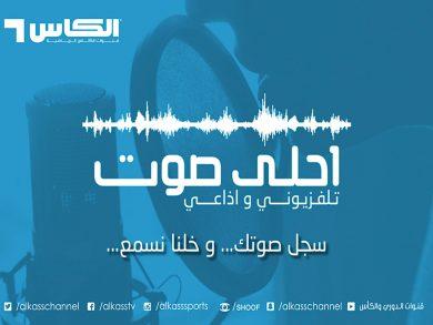 Photo of تأهل 39 مشاركًا لمسابقة «أحلى صوت»