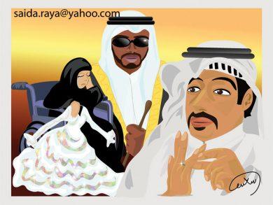 Photo of زواج ذوي الإعاقة