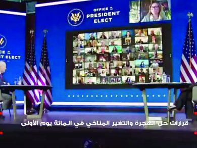 Photo of بايدن يؤكد عودة أمريكا للمسرح العالمي