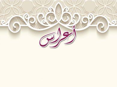 Photo of أعراس.. آل ثاني