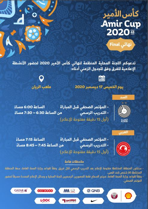 Important information for media professionals and photographers before attending Amir Cup Final