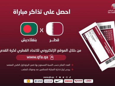 Photo of الاتحاد القطري لكرة القدم يعلن عن طرحه لتذاكر مباراة المنتخب القطري مع بنجلاديش