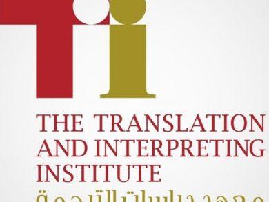 Photo of معهد دراسات الترجمة يفتح باب التقديم للمشاركة في مؤتمره الدولي الـ11