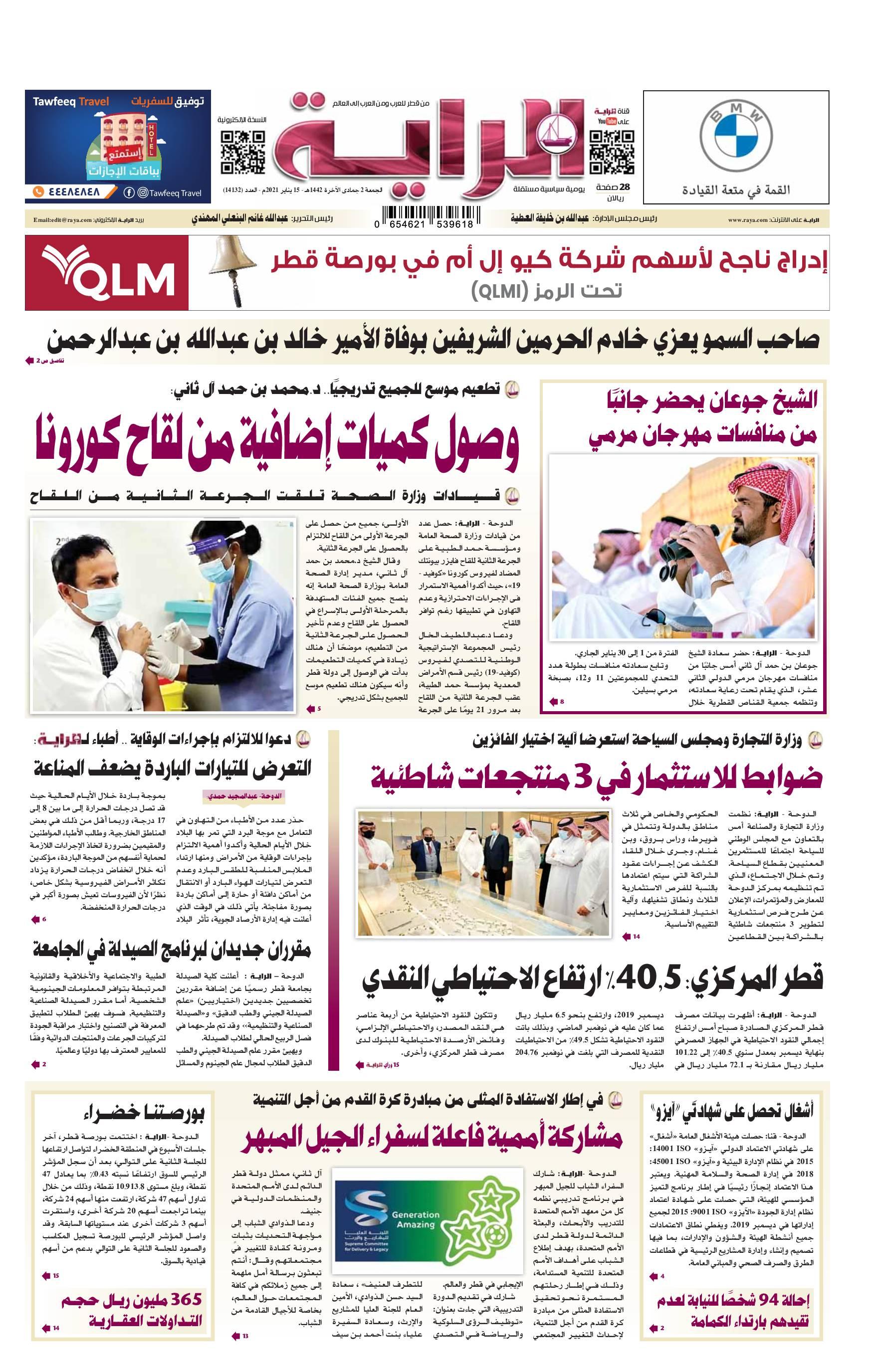 جريدة الراية pdf