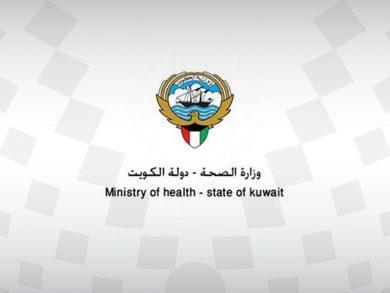 Photo of الكويت: تسجيل 534 إصابة جديدة بكورونا