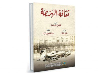 Photo of 5 إصدارات جديدة لمنتدى العلاقات العربية والدولية