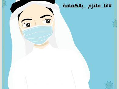"""Photo of """" #أنا_ملتزم_بالكمامة""""  يتصدر تويتر"""