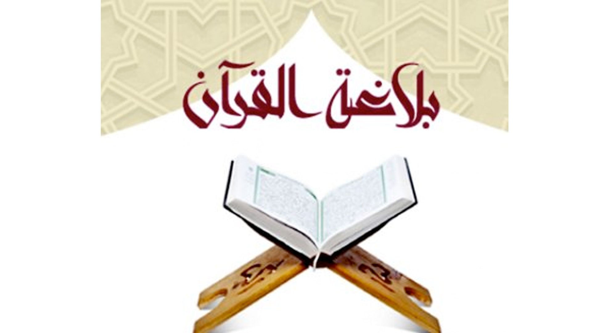 الفرق بين القرية والمدينة في القرآن الكريم جريدة الراية