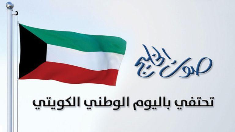 Photo of صوت الخليج تحتفي باليوم الوطني الكويتي