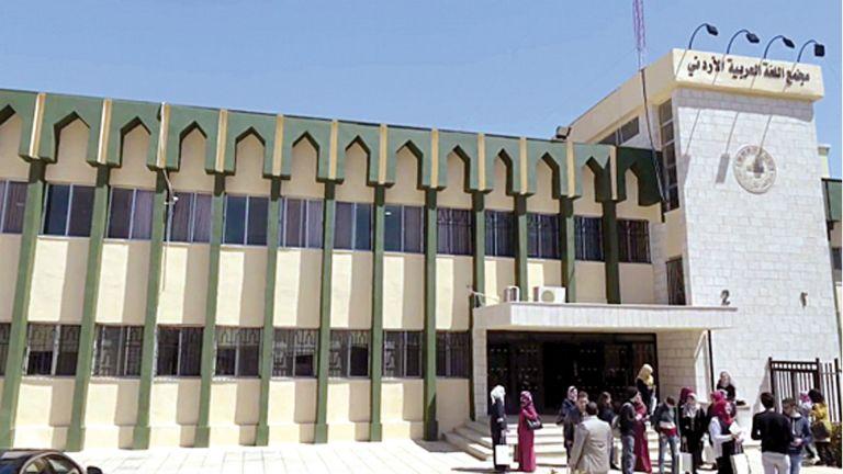 Photo of «المجامع اللغوية».. بين الضرورة وتحديات المستقبل