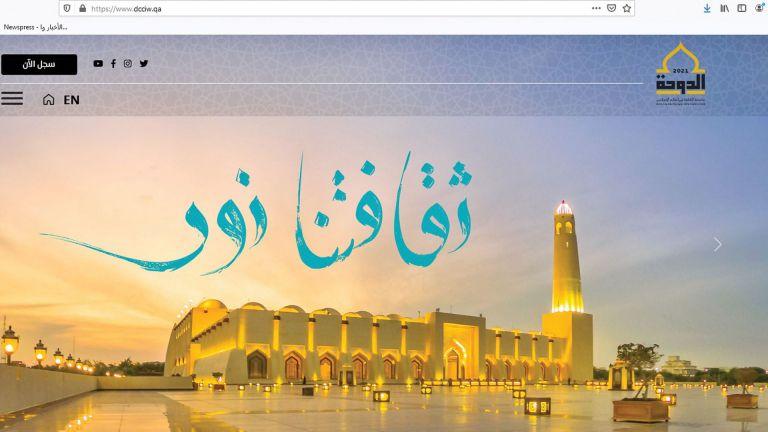 Photo of إطلاق موقع احتفالية الدوحة عاصمة الثقافة الإسلامية