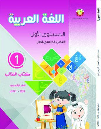 المدارس تتسلم كتب العام الدراسي الجديد جريدة الراية